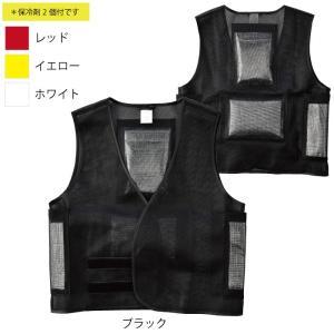 作業服 サンエス KU99100 アイスベスト(保冷剤2個付き) XL〜F|kinsyou-webshop