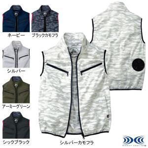 作業服 自重堂 74070 空調服ベスト 4L〜5L|kinsyou-webshop