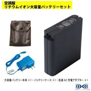 作業服 作業着 自重堂 LILULTRA1J リチウムイオン大容量バッテリーセット F|kinsyou-webshop