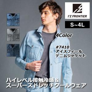作業服 アイズフロンティア 7410 アイスフィールデニムジャケット S〜4L|kinsyou-webshop