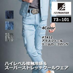 作業服 アイズフロンティア 7412 アイスフィールデニムカーゴパンツ 73〜101|kinsyou-webshop