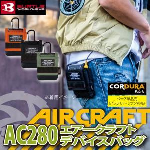即日発送一部あり 春夏用 空調服 バートル AC280 デバイスバッグ F|kinsyou-webshop