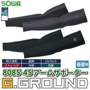 SOWA 桑和 8085-45 アームサポーター M〜LL 作業用品 春夏用|kinsyou-webshop