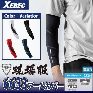 ジーベック 6633 アームカバー M〜LL 作業用品 春夏用|kinsyou-webshop