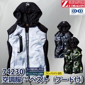 自重堂 74230 空調服ベスト(フード付) SS〜LL 空調服 春夏用 kinsyou-webshop