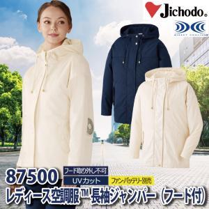 自重堂 87500 レディース空調服長袖ジャンパー(フード付き) M〜LL 空調服 春夏用 kinsyou-webshop