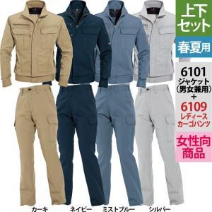 バートル 6101ジャケット(ユニセックス)&6109レディースカーゴパンツ 上下セット T/Cライトチノ 制電ケア設計 ポリエステル65%・綿35%