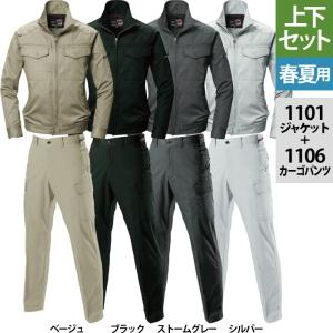 【商品説明】  1101 ジャケット  ●春夏用  ●制電、カジュアルライン、シルバー系  ●ソフト...