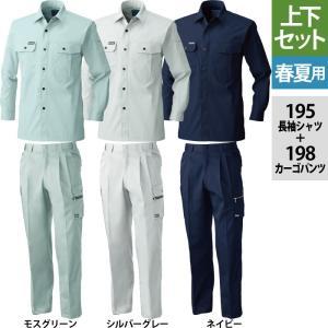 送料無料 作業服 作業着 春夏用 SOWA 桑和 上下セット 195 長袖シャツ & 198 カーゴパンツ M〜3L|kinsyou-webshop