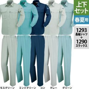 送料無料 作業服 作業着 春夏用 ジーベック 上下セット 1293 長袖シャツ & 1290 ツータックスラックス S〜XL|kinsyou-webshop