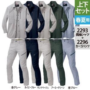 送料無料 作業服 作業着 春夏用 ジーベック 上下セット 2293 長袖シャツ & 2296 カーゴパンツ S〜5L|kinsyou-webshop