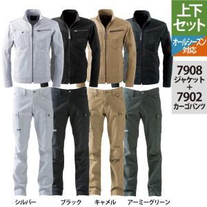 【商品仕様】  7908 ストレッチ3D ツイルワークジャケット  ボリューム感のあるストレッチバッ...