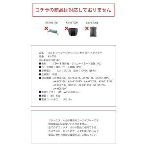 【AX-Z08】カーアダプター ルルド マッサージクッション専用 kinta 04