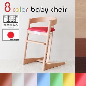 【送料無料】成長に合わせて使える 8colorの 飛騨 プレディクトチェア  ベビーチェア キッズチェア ステップアップチェア 日本製 北欧 グローアップ イス 椅子 kinta