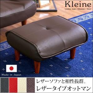 ソファ・オットマン(レザー)サイドテーブルやスツールにも使える。日本製|Kleine-クレーナ-の写真