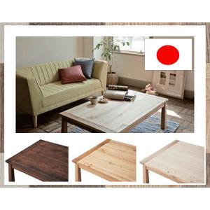 【送料無料】天然木 ナラ材 国産 コタツテーブル Bran ブラン ブラウン、ナチュラル、ホワイト 幅120×奥行75×高さ40cm kinta