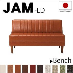 JAMシリーズ JAM-LD ベンチ ( アームレスソファ ) リビングダイニング 仕様。 コーナータイプ LDダイニング リビング ベンチタイプ