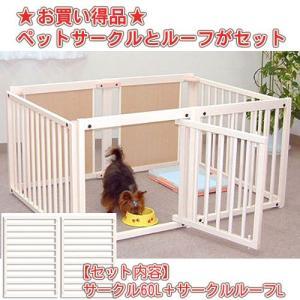 [限定セール]「お買い得商品」ペットサークル 木製 小型犬 サークル 「ペットサークル 60L」+「サークル ルーフL」サークルと屋根のセット kintaro-w