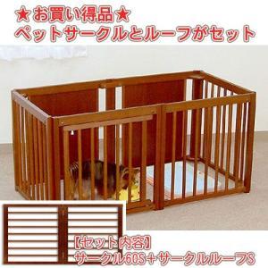 「お買い得商品」ペットサークル 木製 小型犬 サークル 「ペットサークル 60S」+「サークル ルーフS」サークルと屋根のセット kintaro-w