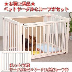 [限定セール]「お買い得商品」ペットサークル 木製 小型犬 サークル 「ペットサークル 60XS」+「サークル 追加ルーフ90」サークルと屋根のセット kintaro-w