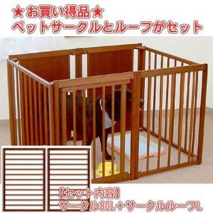 [限定セール]「お買い得商品」 ペットサークル 木製 大型犬 サークル 「ペットサークル 80L」+「サークル ルーフL」サークルと屋根のセット|kintaro-w