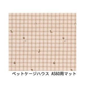 ペットケージ用 防滑・消臭・防水マット 「ペットケージハウスAS60用マット 03柄」|kintaro-w