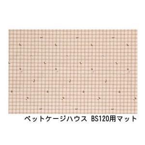 ペットケージ用 防滑・消臭・防水マット 「ペットケージハウス BS120用マット 03柄」|kintaro-w