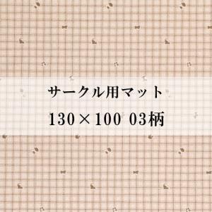 ペットサークル用 防滑・消臭・防水マット 「サークル用マット 100×130 03柄」|kintaro-w