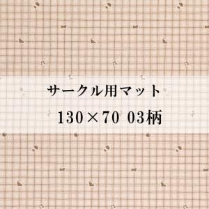 ペットサークル用 防滑・消臭・防水マット 「サークル用マット 70×130 03柄」|kintaro-w