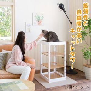 [ キャット タワー パレス 1棟セット」キャットタワー おしゃれ 据え置き 木製 猫 ねこ 猫タワ...