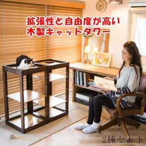 [ キャット タワー パレス 2棟セット Y」キャットタワー おしゃれ 据え置き 木製 猫 ねこ 猫タワー 室内用 置型 kintaro-w