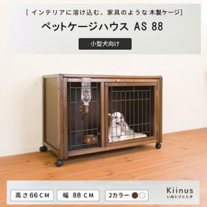 ペットケージ [ペット ケージ ハウス AS88] 小型 犬 ゲージ 木製 おしゃれ 室内用 キャスター付 屋根付|kintaro-w