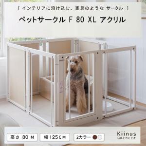 ペットサークル 木製 大型犬 サークル 多頭飼い 「 ペット サークル F80XL アクリル」|kintaro-w