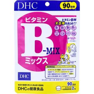 ※DHC ビタミンBミックス 90日分 180粒入