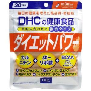 ※DHC ダイエットパワー 30日分 90粒入