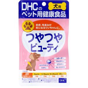 DHC 愛犬用 つやつやビューティー 60粒  kintarou