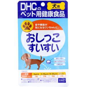 DHC 愛犬用 おしっこすいすい 60粒  kintarou