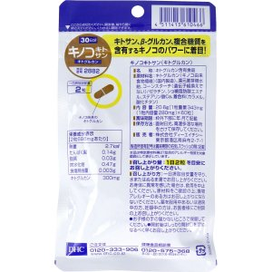 DHC キノコキトサン キトグルカン 30日分 60粒入|kintarou|02