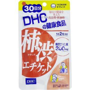 DHC 柿渋エチケット 30日分 60粒入 kintarou