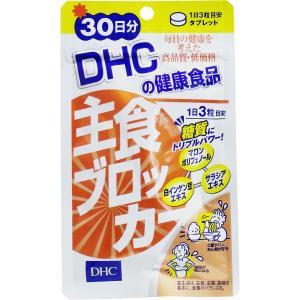 ※DHC 主食ブロッカー 30日分 90粒入