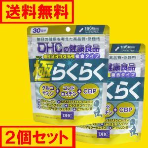 DHC 極らくらく 30日分 180粒入 2個セット|kintarou
