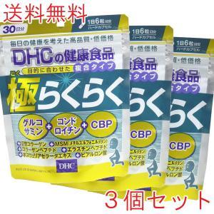 DHC 極らくらく 30日分 180粒入 3個セット kintarou