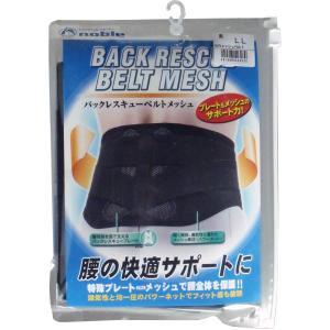 バックレスキューベルト 腰痛ベルト メッシュ ブラック LLサイズ|kintarou