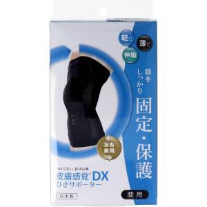 皮膚感覚 ひざサポーターDX ブラック Mサイズ|kintarou
