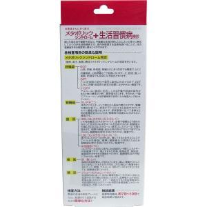 郵送検診キット メタボリックシンドローム+生活習慣病 検診申込セット|kintarou|02