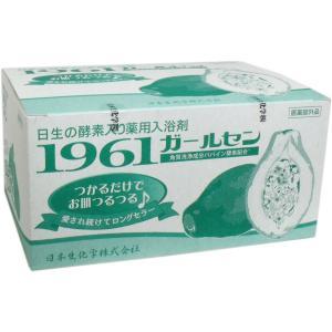 酵素入り薬用入浴剤 1961ガールセン 60包入...