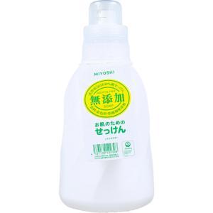 ミヨシ 無添加 お肌のための洗濯用液体せっけん ボトル 1.1L