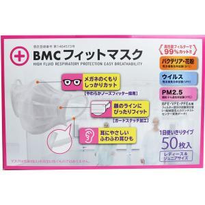 BMC フィットマスク 使い捨てサージカルマスク レディース&ジュニアサイズ 50枚入|kintarou