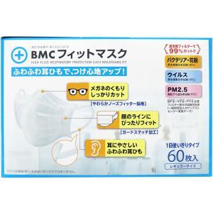 BMC フィットマスク 使い捨てサージカルマスク レギュラーサイズ 60枚入|kintarou