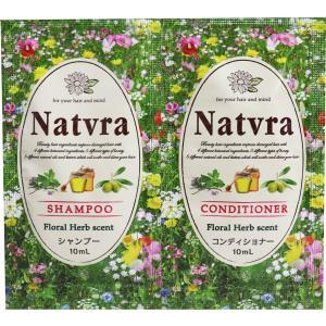 Natvra(ナチュラ) ヘアケア ノンシリコン 1dayトライアルセット 10+10mL